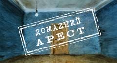 Domashniy Arest